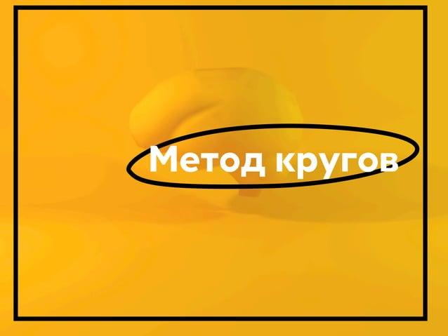Метод кругов  Дмитрий Карпов. 2013г.