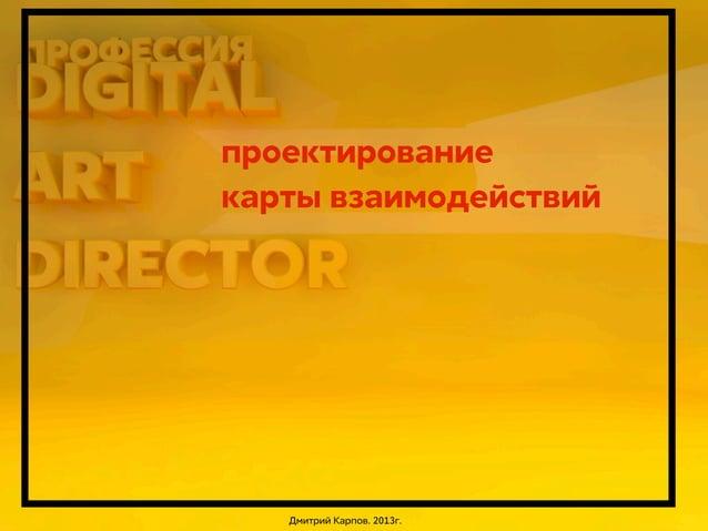проектирование карты взаимодействий  Дмитрий Карпов. 2013г.