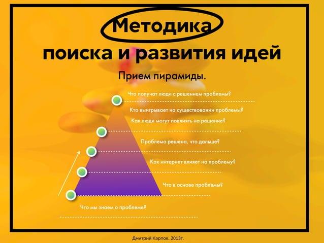 Методика поиска и развития идей Прием пирамиды. Что получат люди с решением проблемы? Кто выигрывает на существовании проб...