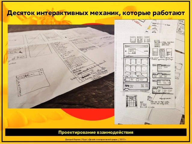 Десяток интерактивных механик, которые работают  Проектирование взаимодействия Дмитрий Карпов / Курс: «Дизайн в интерактив...