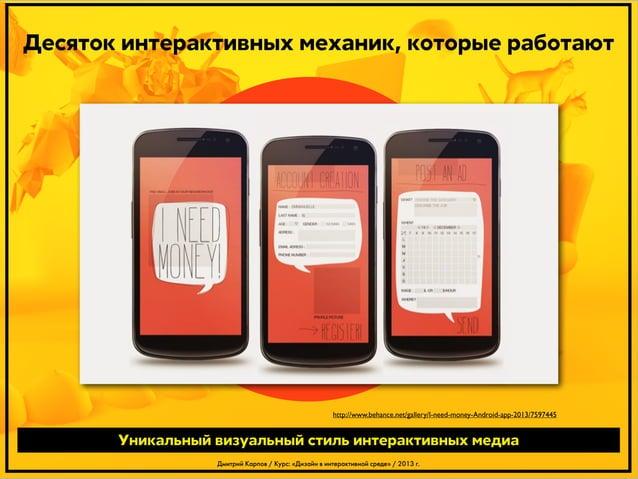 Десяток интерактивных механик, которые работают  http://www.behance.net/gallery/I-need-money-Android-app-2013/7597445  Уни...