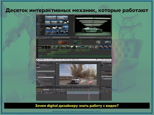 Десяток интерактивных механик, которые работают  Зачем digital дизайнеру знать работу с видео? Дмитрий Карпов / Курс: «Диз...