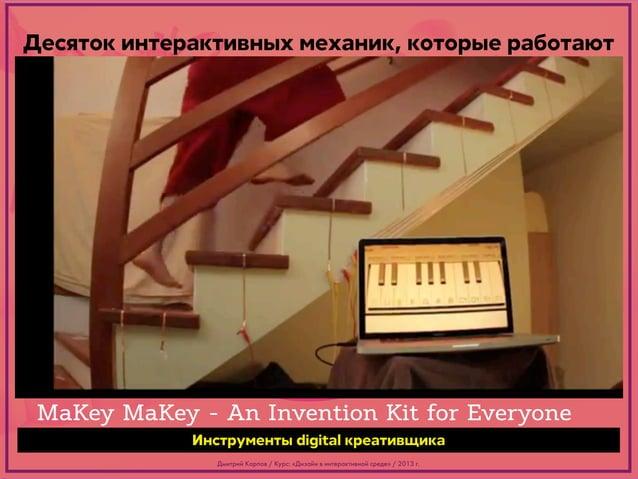 Десяток интерактивных механик, которые работают  MaKey MaKey - An Invention Kit for Everyone Инструменты digital креативщи...