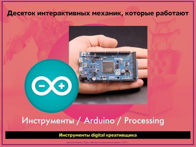 Десяток интерактивных механик, которые работают  Инструменты / Arduino / Processing Инструменты digital креативщика Дмитри...