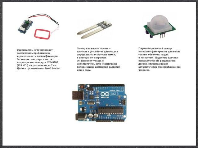 Считыватель RFID позволяет фиксировать приближение и распознавать идентификаторы бесконтактных карт и меток популярного ст...
