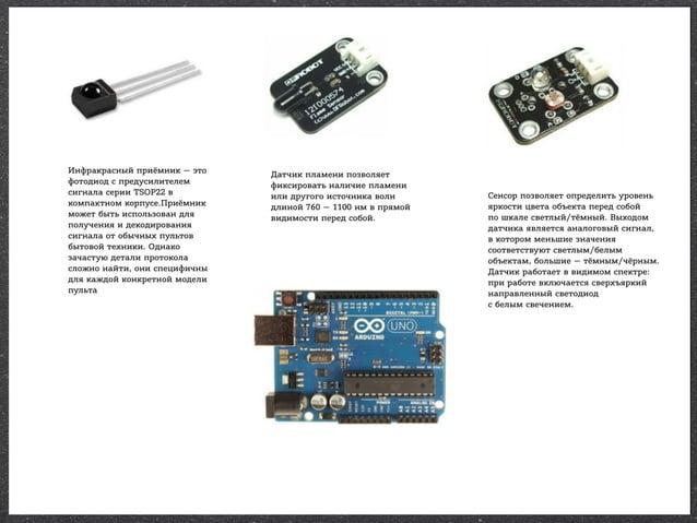 Инфракрасный приёмник — это фотодиод с предусилителем сигнала серии TSOP22 в компактном корпусе.Приёмник может быть исполь...