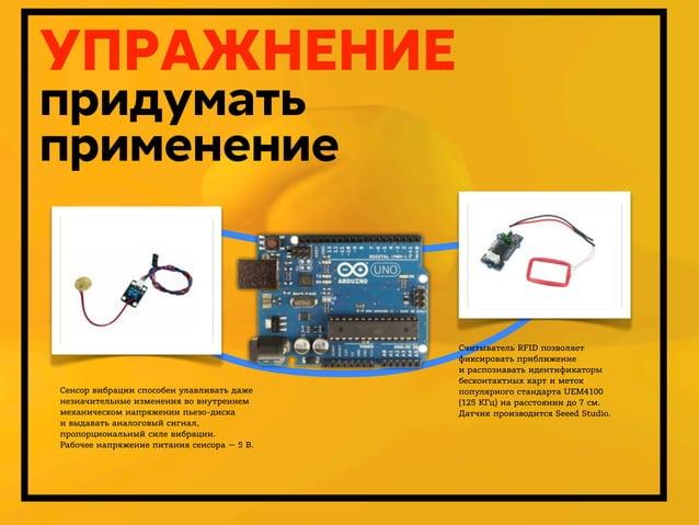УПРАЖНЕНИЕ придумать применение  Считыватель RFID позволяет фиксировать приближение и распознавать идентификаторы бесконта...