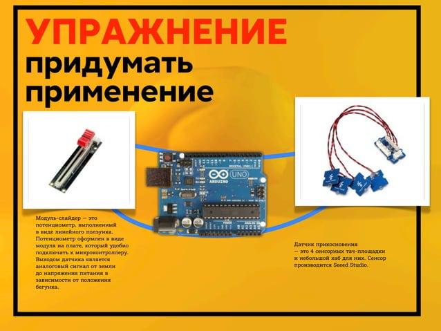 УПРАЖНЕНИЕ придумать применение  Модуль-слайдер — это потенциометр, выполненный в виде линейного ползунка. Потенциометр оф...