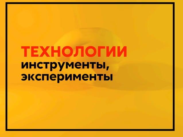 ТЕХНОЛОГИИ инструменты, эксперименты  Дмитрий Карпов. 2013г.