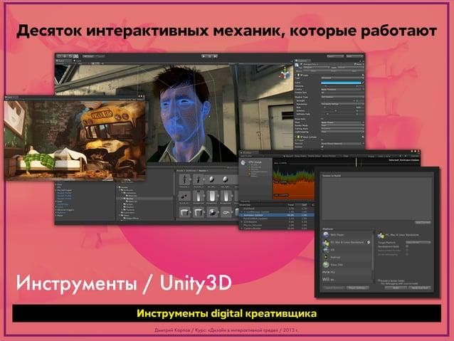 Десяток интерактивных механик, которые работают  Инструменты / Unity3D Инструменты digital креативщика Дмитрий Карпов / Ку...