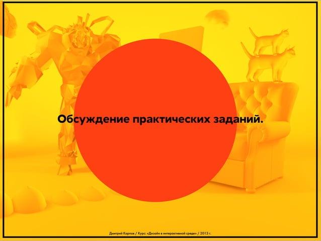 Обсуждение практических заданий.  Дмитрий Карпов / Курс: «Дизайн в интерактивной среде» / 2013 г.