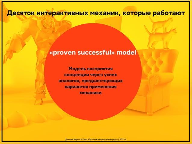 Десяток интерактивных механик, которые работают  «proven successful» model Модель восприятия концепции через успех аналого...