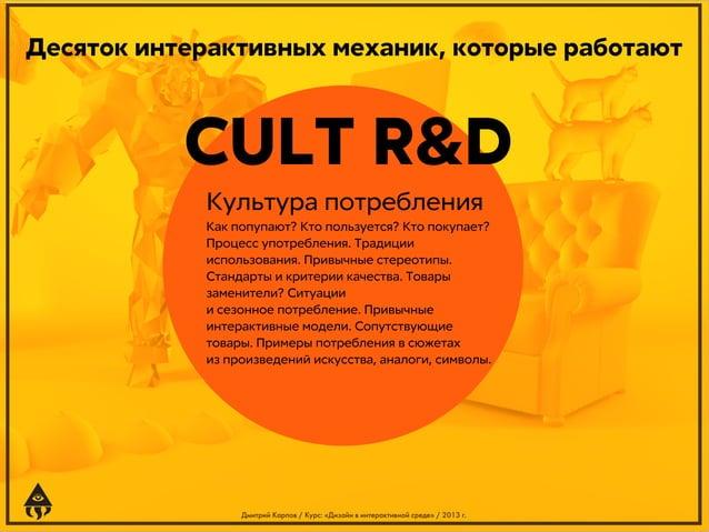 Десяток интерактивных механик, которые работают  CULT R&D Культура потребления  Как попупают? Кто пользуется? Кто покупает...