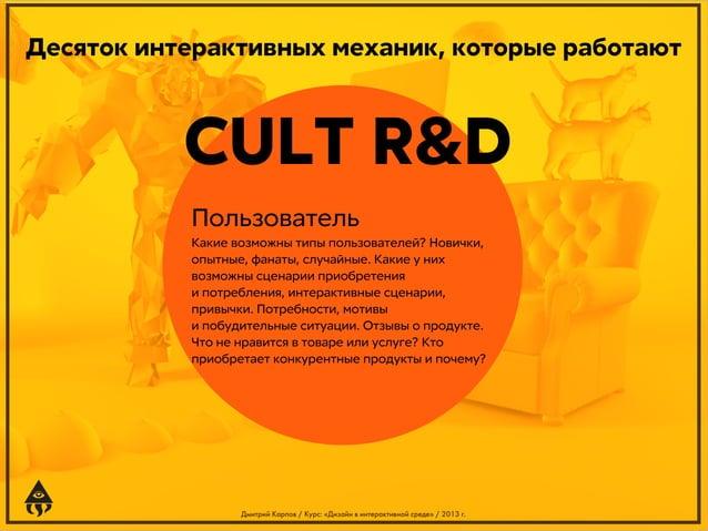 Десяток интерактивных механик, которые работают  CULT R&D Пользователь Какие возможны типы пользователей? Новички, опытные...