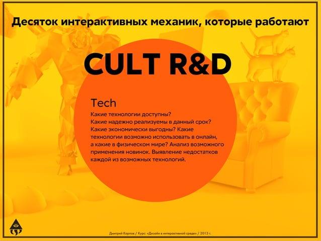 Десяток интерактивных механик, которые работают  CULT R&D Tech Какие технологии доступны? Какие надежно реализуемы в данны...