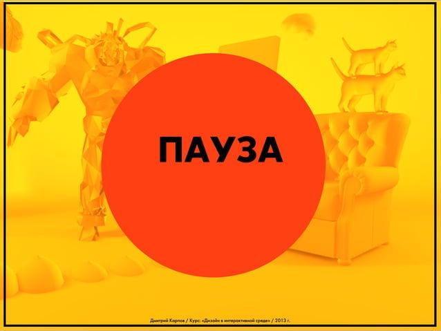 ПАУЗА  Дмитрий Карпов / Курс: «Дизайн в интерактивной среде» / 2013 г.