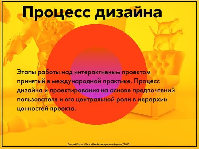 Процесс дизайна  Этапы работы над интерактивным проектом принятый в международной практике. Процесс дизайна и проектирован...