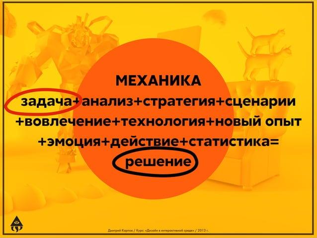 МЕХАНИКА задача+анализ+стратегия+сценарии +вовлечение+технология+новый опыт +эмоция+действие+статистика= решение  Дмитрий ...