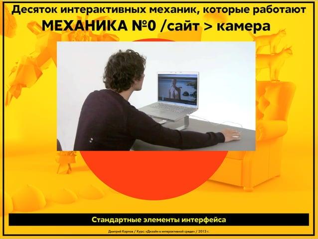 Десяток интерактивных механик, которые работают  МЕХАНИКА №0 /сайт > камера  Стандартные элементы интерфейса Дмитрий Карпо...