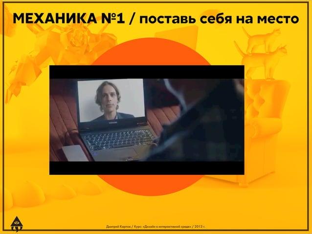 МЕХАНИКА №1 / поставь себя на место  Дмитрий Карпов / Курс: «Дизайн в интерактивной среде» / 2013 г.