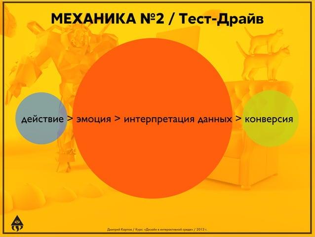 МЕХАНИКА №2 / Тест-Драйв  действие > эмоция > интерпретация данных > конверсия  Дмитрий Карпов / Курс: «Дизайн в интеракти...