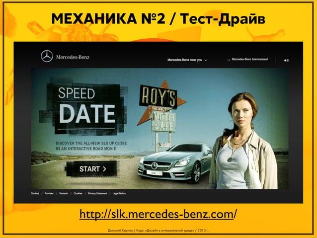 МЕХАНИКА №2 / Тест-Драйв  http://slk.mercedes-benz.com/ Дмитрий Карпов / Курс: «Дизайн в интерактивной среде» / 2013 г.