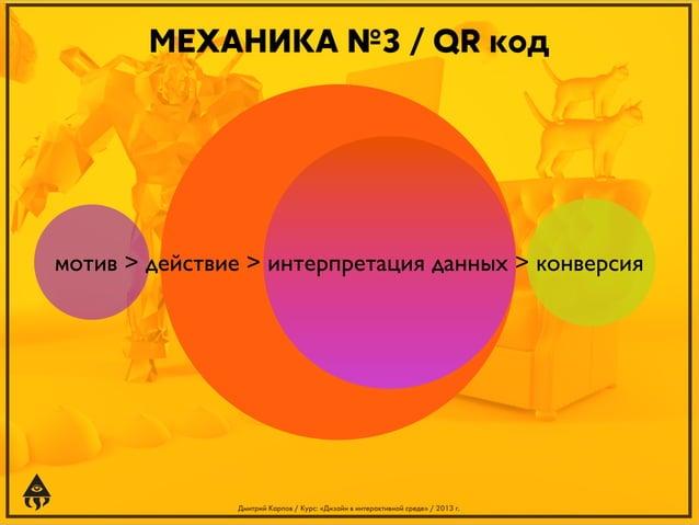 МЕХАНИКА №3 / QR код  мотив > действие > интерпретация данных > конверсия  Дмитрий Карпов / Курс: «Дизайн в интерактивной ...