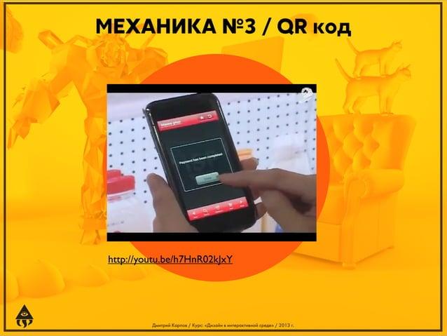 МЕХАНИКА №3 / QR код  http://youtu.be/h7HnR02kJxY  Дмитрий Карпов / Курс: «Дизайн в интерактивной среде» / 2013 г.