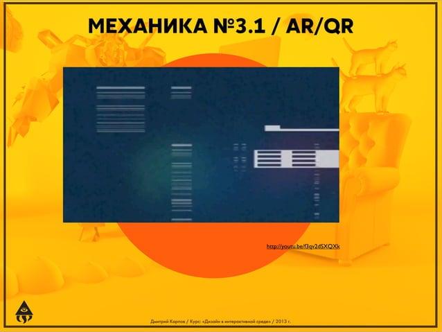 МЕХАНИКА №3.1 / AR/QR  http://youtu.be/f3qv2dSXQXk  Дмитрий Карпов / Курс: «Дизайн в интерактивной среде» / 2013 г.