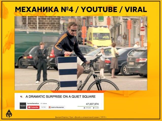 МЕХАНИКА №4 / YOUTUBE / VIRAL  Дмитрий Карпов / Курс: «Дизайн в интерактивной среде» / 2013 г.