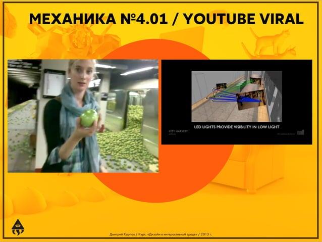 МЕХАНИКА №4.01 / YOUTUBE VIRAL  Дмитрий Карпов / Курс: «Дизайн в интерактивной среде» / 2013 г.