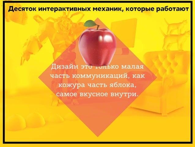 Десяток интерактивных механик, которые работают  Дизайн это только малая часть коммуникаций, как кожура часть яблока, само...