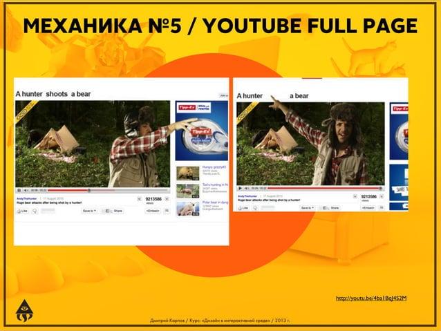 МЕХАНИКА №5 / YOUTUBE FULL PAGE  http://youtu.be/4ba1BqJ4S2M  Дмитрий Карпов / Курс: «Дизайн в интерактивной среде» / 2013...