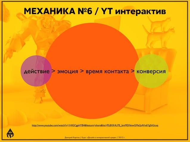 МЕХАНИКА №6 / YT интерактив  действие > эмоция > время контакта > конверсия  http://www.youtube.com/watch?v=1HIGCgpHYB4&fe...