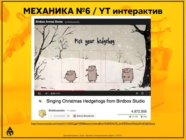 МЕХАНИКА №6 / YT интерактив  http://www.youtube.com/watch?v=1HIGCgpHYB4&feature=share&list=PL8XK4U7E_bmMDNnwGMe2yAVx6YgSA3...