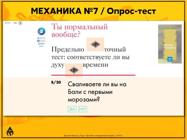 МЕХАНИКА №7 / Опрос-тест  Дмитрий Карпов / Курс: «Дизайн в интерактивной среде» / 2013 г.