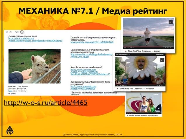 МЕХАНИКА №7.1 / Медиа рейтинг  http://w-o-s.ru/article/4465  Дмитрий Карпов / Курс: «Дизайн в интерактивной среде» / 2013 ...