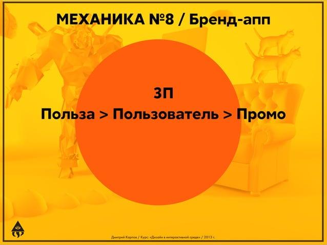 МЕХАНИКА №8 / Бренд-апп  3П Польза > Пользователь > Промо  Дмитрий Карпов / Курс: «Дизайн в интерактивной среде» / 2013 г.