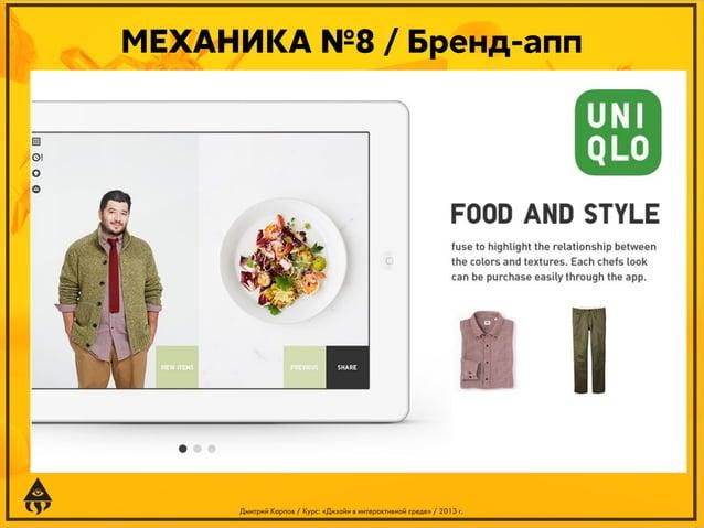 МЕХАНИКА №8 / Бренд-апп  Дмитрий Карпов / Курс: «Дизайн в интерактивной среде» / 2013 г.