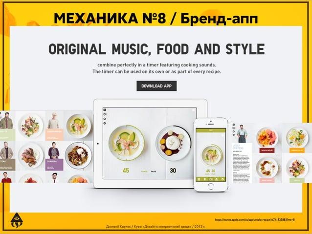 МЕХАНИКА №8 / Бренд-апп  https://itunes.apple.com/us/app/uniqlo-recipe/id711923885?mt=8  Дмитрий Карпов / Курс: «Дизайн в ...