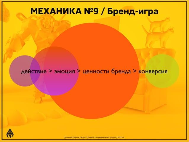 МЕХАНИКА №9 / Бренд-игра  действие > эмоция > ценности бренда > конверсия  Дмитрий Карпов / Курс: «Дизайн в интерактивной ...