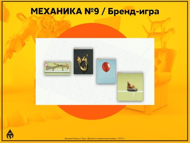 МЕХАНИКА №9 / Бренд-игра  Дмитрий Карпов / Курс: «Дизайн в интерактивной среде» / 2013 г.