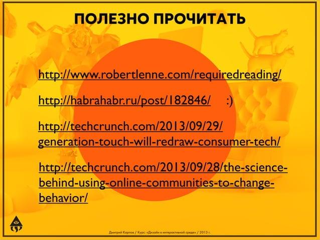 ПОЛЕЗНО ПРОЧИТАТЬ  http://www.robertlenne.com/requiredreading/ http://habrahabr.ru/post/182846/  :)  http://techcrunch.com...