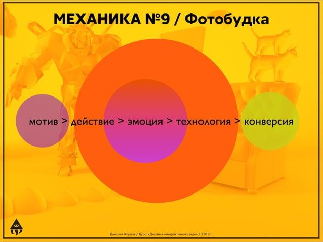 МЕХАНИКА №9 / Фотобудка  мотив > действие > эмоция > технология > конверсия  Дмитрий Карпов / Курс: «Дизайн в интерактивно...