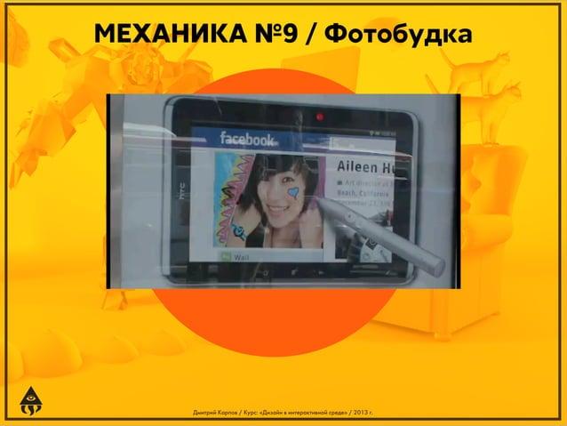 МЕХАНИКА №9 / Фотобудка  Дмитрий Карпов / Курс: «Дизайн в интерактивной среде» / 2013 г.