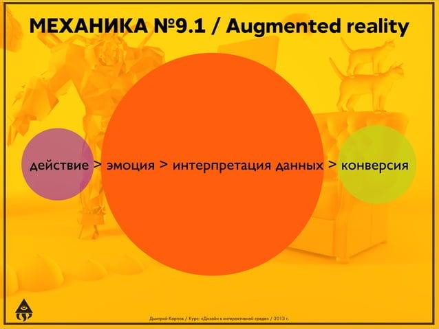МЕХАНИКА №9.1 / Augmented reality  действие > эмоция > интерпретация данных > конверсия  Дмитрий Карпов / Курс: «Дизайн в ...