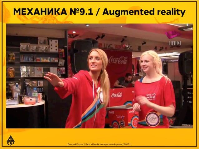 МЕХАНИКА №9.1 / Augmented reality  Дмитрий Карпов / Курс: «Дизайн в интерактивной среде» / 2013 г.