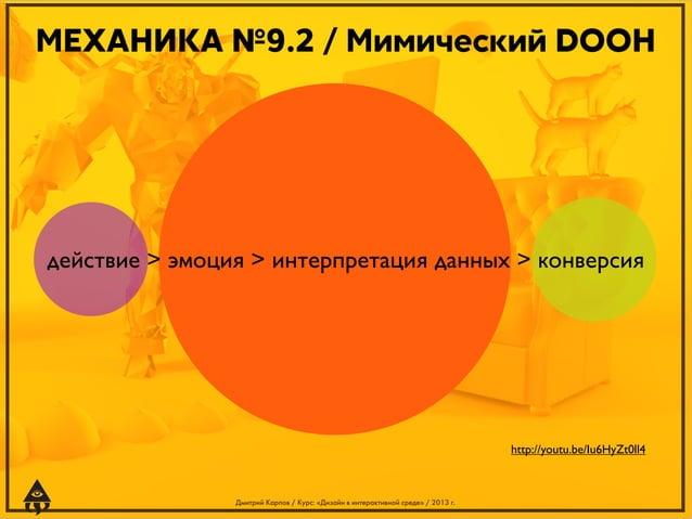 МЕХАНИКА №9.2 / Мимический DOOH  действие > эмоция > интерпретация данных > конверсия  http://youtu.be/Iu6HyZt0ll4  Дмитри...