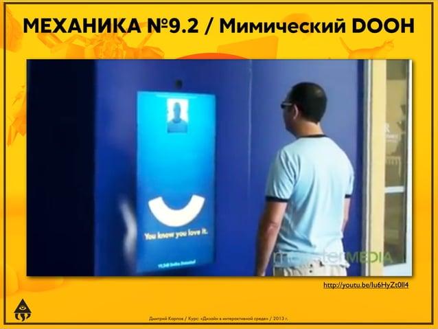 МЕХАНИКА №9.2 / Мимический DOOH  http://youtu.be/Iu6HyZt0ll4  Дмитрий Карпов / Курс: «Дизайн в интерактивной среде» / 2013...