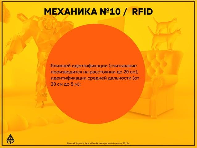 МЕХАНИКА №10 / RFID  ближней идентификации (считывание производится на расстоянии до 20 см); идентификации средней дальнос...